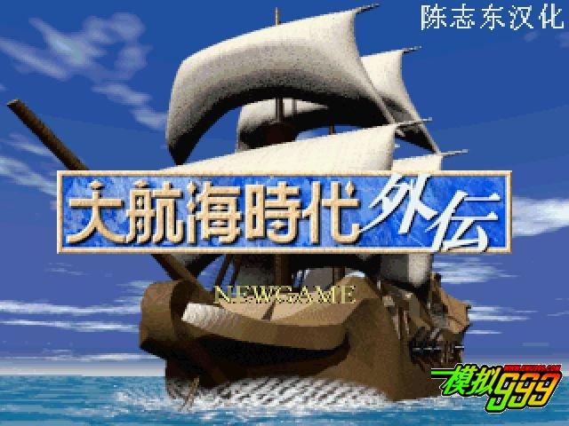 大航海时代外传