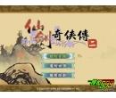 仙剑奇侠传2简体中文模拟999完美