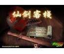 仙剑客栈简体中文完美版