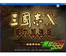 三国志10中文硬盘威力加强版
