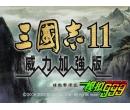 三国志11中文硬盘威力加强版