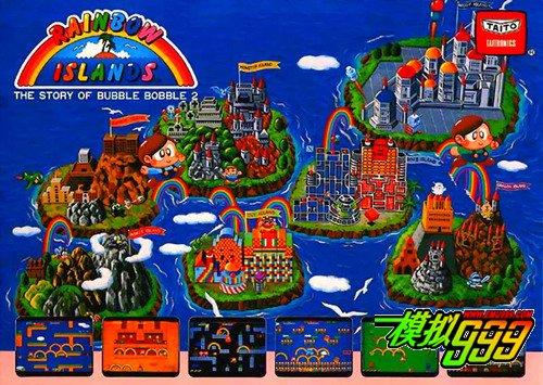 彩虹岛下载_游戏回忆之经典街机游戏:彩虹岛:Rainbow Islands_电玩999 电玩网