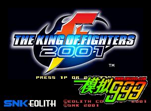 拳皇2001-PS2加强版