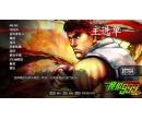 《终极街头霸王4》免安装中文绿