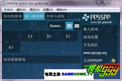 ppsspp模拟器怎么用 使用教程